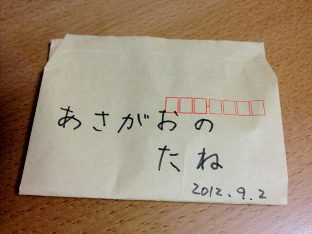 20120903h.jpg