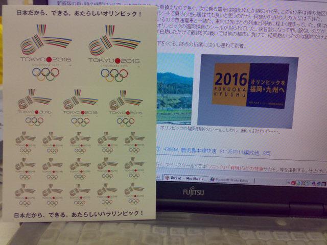 tokyo2016.jpg