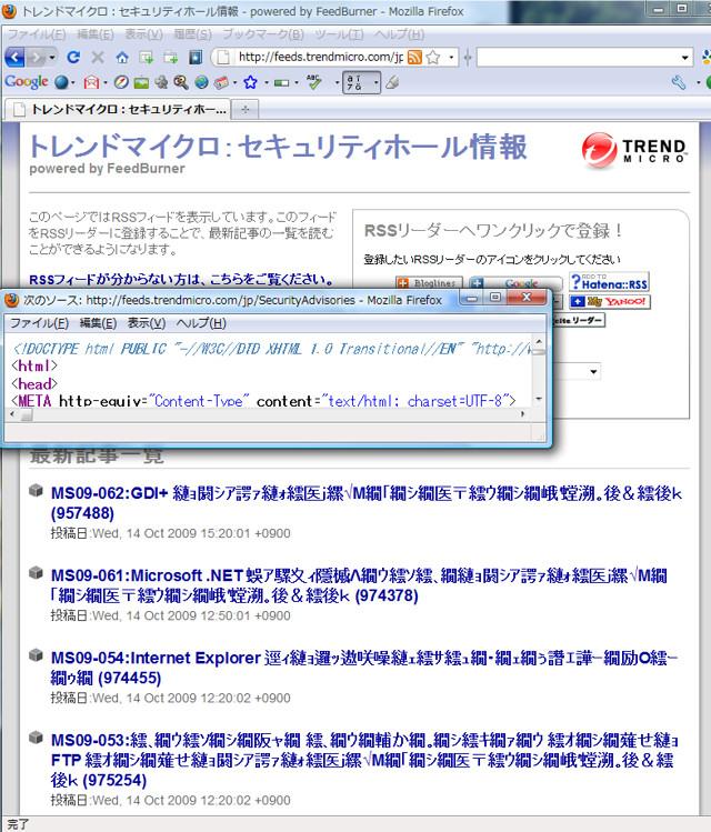 trendmicro2009.jpg