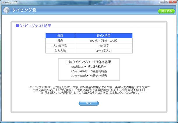 typing_kun.jpg